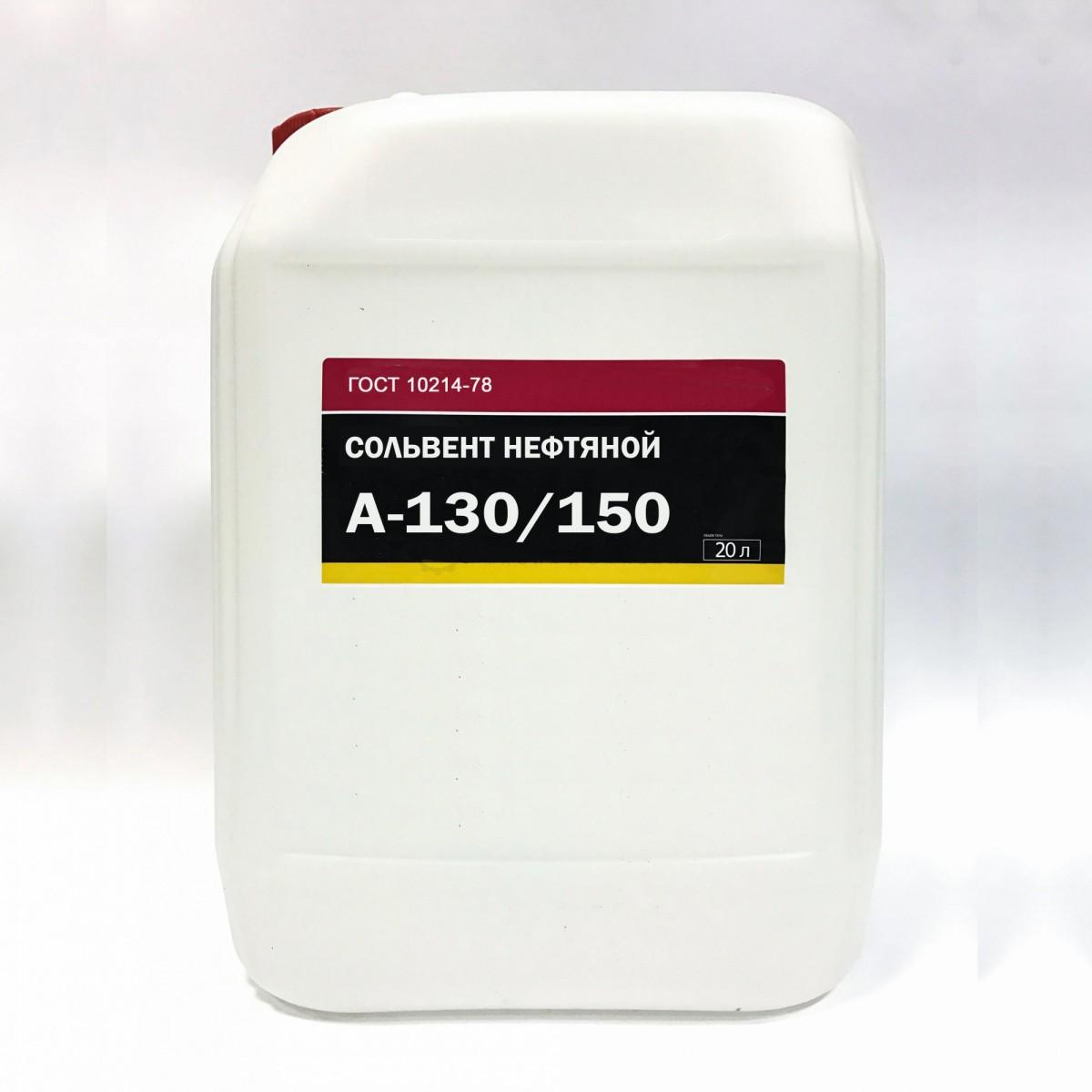 Сольвент нефтяной А-130/150 20л