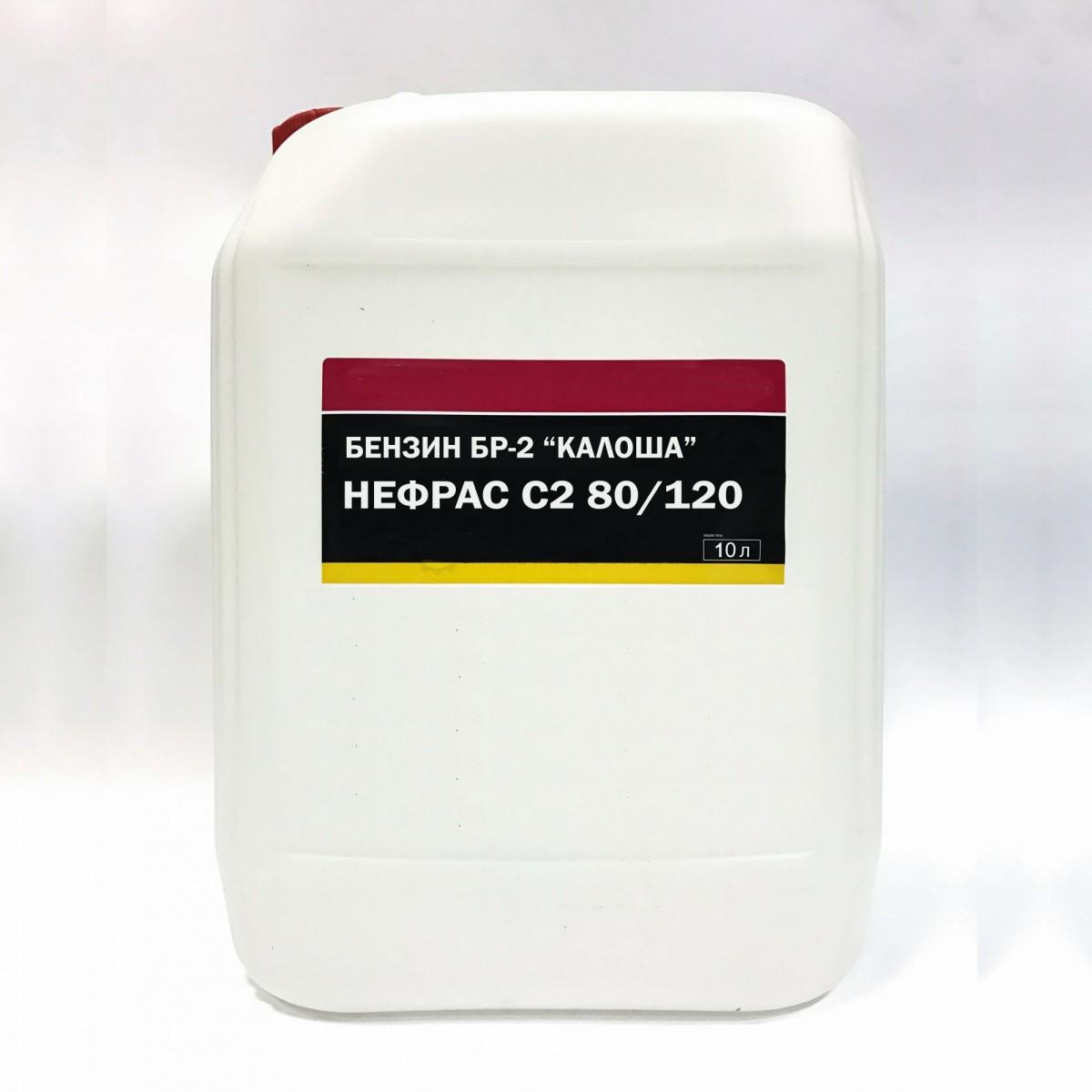 Бензин Галоша БР-2 (Нефрас С2 80/120) 10 л