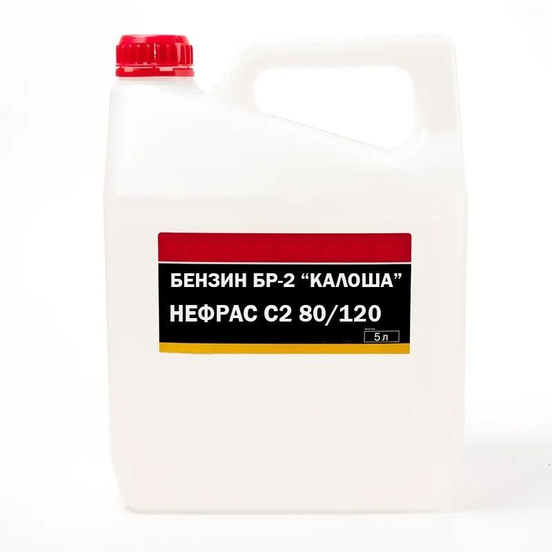 Бензин Галоша БР-2 (Нефрас С2 80/120) 5 л