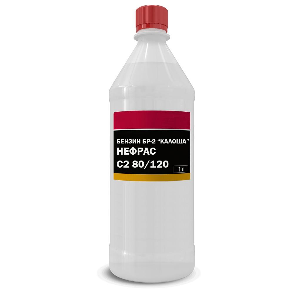 Бензин Галоша БР-2 (Нефрас С2 80/120) 1 литр
